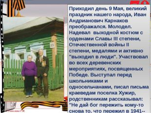 Приходил день 9 Мая, великий праздник нашего народа, Иван Андрианович Карнако