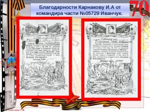 Благодарности Карнакову И.А от командира части №05729 Иванчук. © Топилина С.Н.