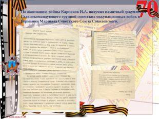 По окончанию войны Карнаков И.А. получил памятный документ от Главнокомандующ