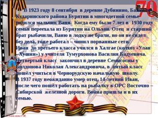 В 1923 году 8 сентября в деревне Дубинино, Байкало-Кударинского района Бурят