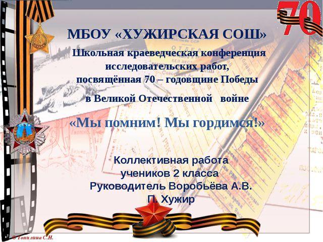 МБОУ «ХУЖИРСКАЯ СОШ» Школьная краеведческая конференция исследовательских ра...