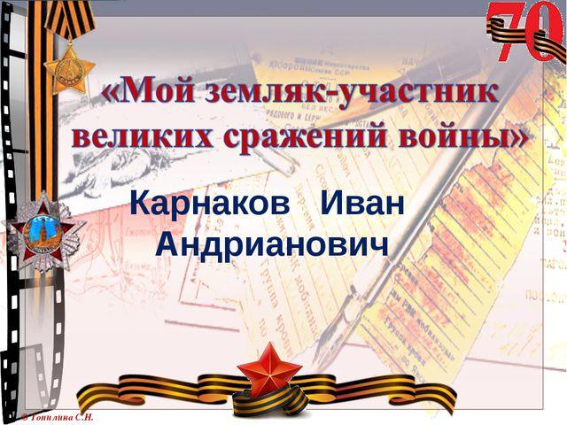 Карнаков Иван Андрианович © Топилина С.Н.