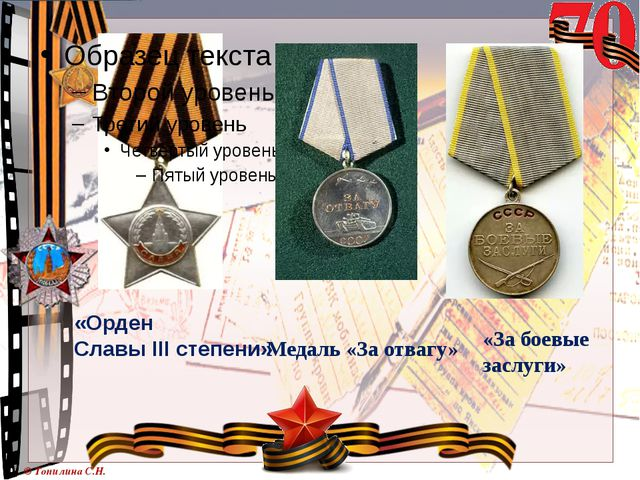 «Орден Славы III степени» Медаль «За отвагу» «За боевые заслуги» © Топилина С...