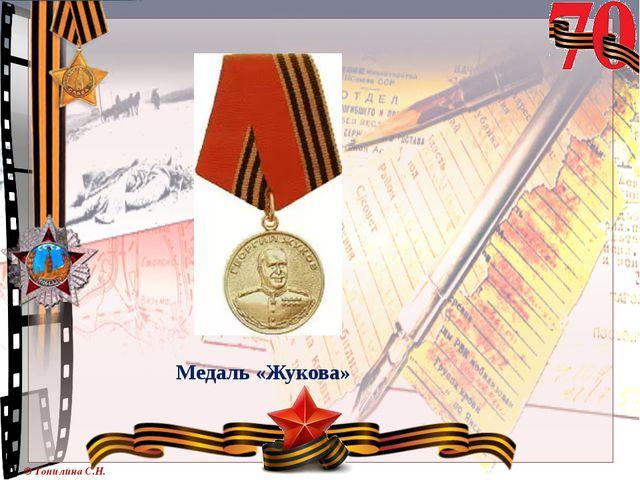 Медаль «Жукова» © Топилина С.Н.