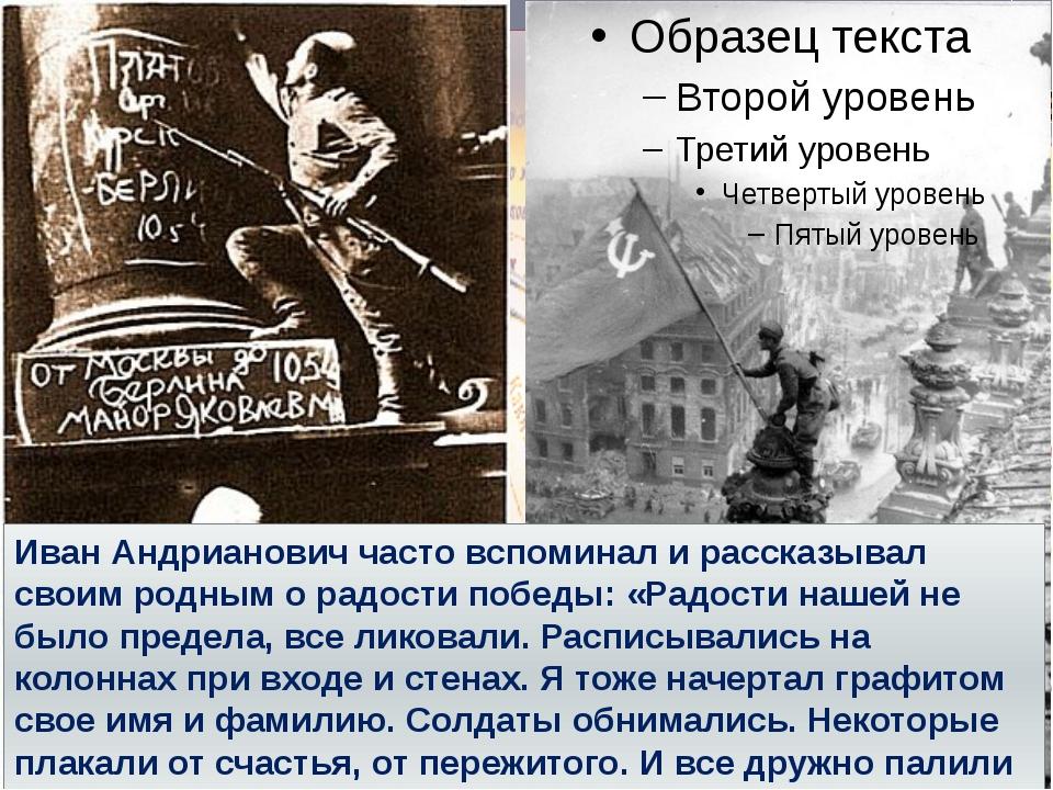 Иван Андрианович часто вспоминал и рассказывал своим родным о радости победы...