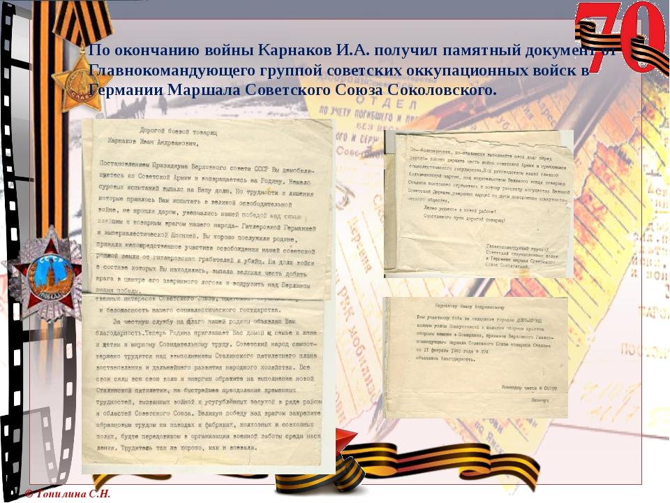 По окончанию войны Карнаков И.А. получил памятный документ от Главнокомандующ...