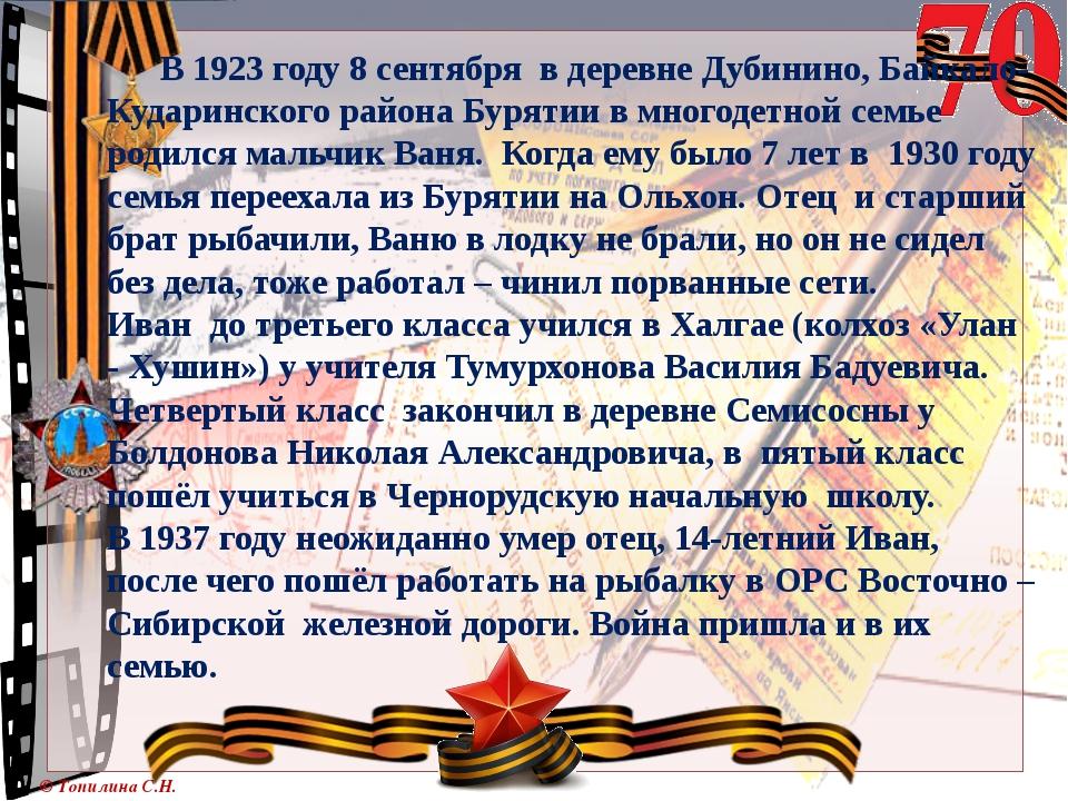 В 1923 году 8 сентября в деревне Дубинино, Байкало-Кударинского района Бурят...