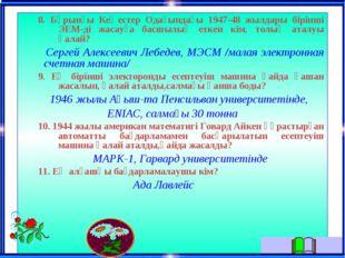8. Бұрынғы Кеңестер Одағындағы 1947-48 жылдары бiрiншi ЭЕМ-дi жасауға басшылы