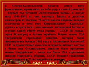 В Северо-Казахстанской области живут пять фронтовиков, принявших на себя удар