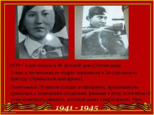 1939 г Алия попала в 46 детский дом,г.Ленинграда Алию и нескольких ее подруг