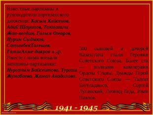 Известные партизаны и руководители партизанского движения: Касым Кайсенов, Ад