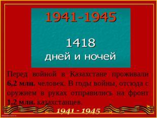 Перед войной в Казахстане проживали 6,2 млн. человек. В годы войны, отсюда с