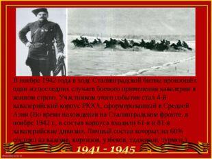 В ноябре 1942 года в ходе Сталинградской битвы произошёл один из последних сл