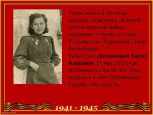 Единственной лётчице-казашке, участнику Великой Отечественной войны, штурману