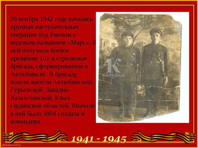 26 ноября 1942 года началась крупная наступательная операция под Ржевом с код...