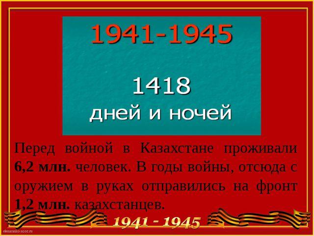 Перед войной в Казахстане проживали 6,2 млн. человек. В годы войны, отсюда с...