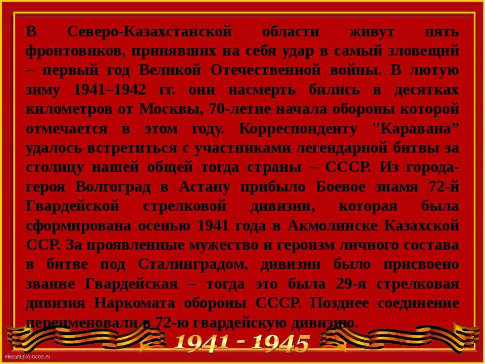 В Северо-Казахстанской области живут пять фронтовиков, принявших на себя удар...