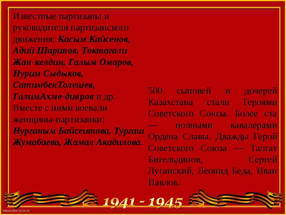 Известные партизаны и руководители партизанского движения: Касым Кайсенов, Ад...