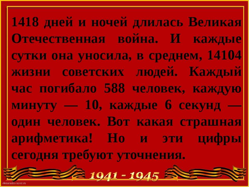 1418 дней и ночей длилась Великая Отечественная война. И каждые сутки она уно...