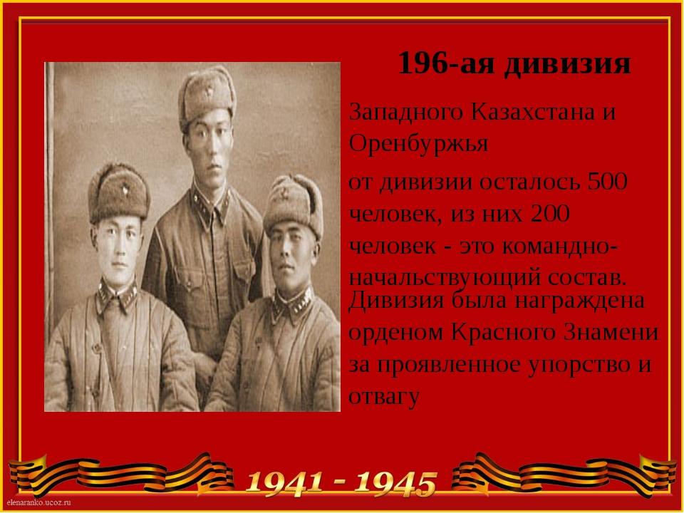 196-ая дивизия Западного Казахстана и Оренбуржья от дивизии осталось 500 чел...