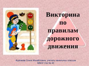 Викторина по правилам дорожного движения Фуртаева Ольга Михайловна, учитель н