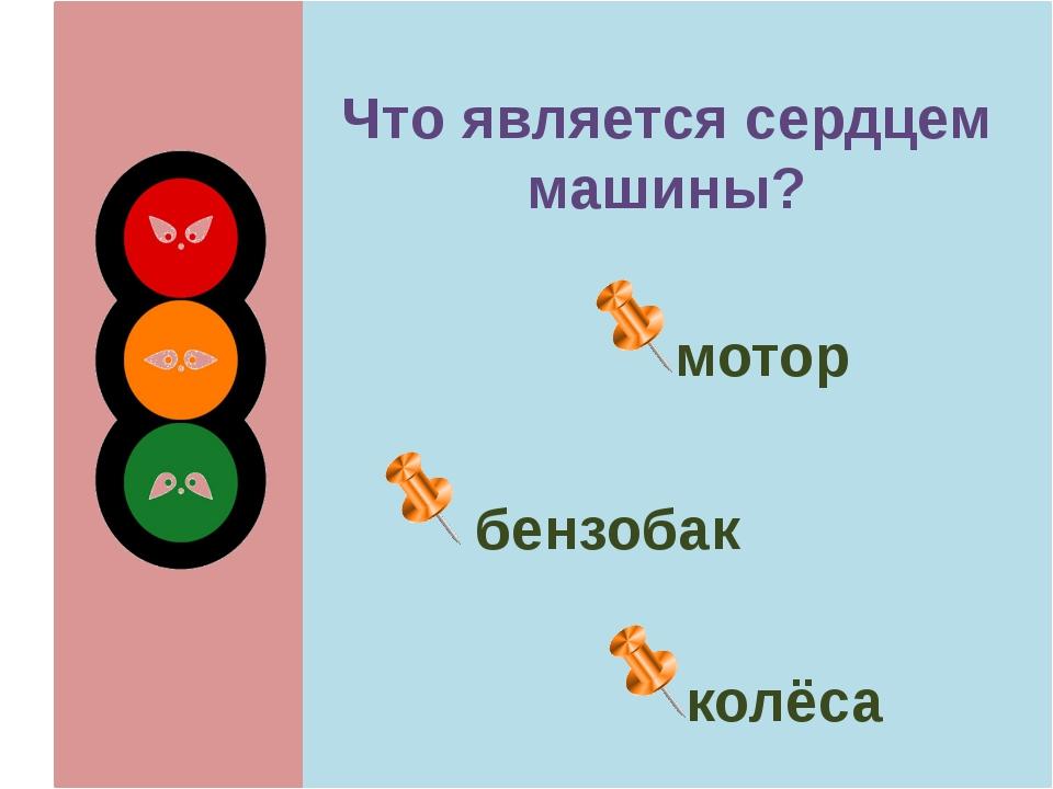 Что является сердцем машины? мотор бензобак колёса