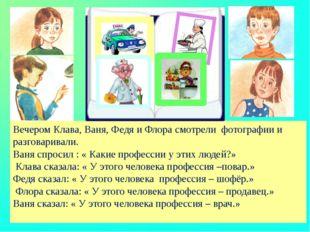 Вечером Клава, Ваня, Федя и Флора смотрели фотографии и разговаривали. Ваня