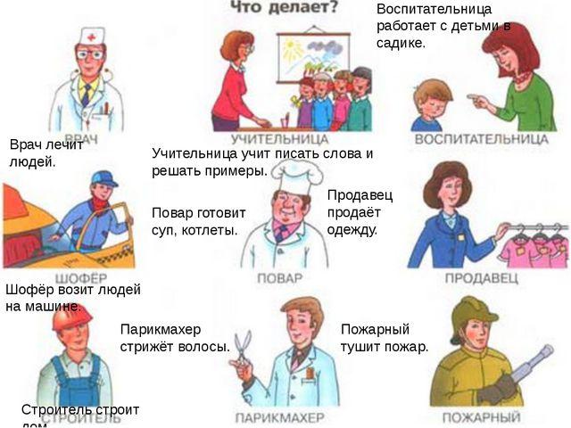 Врач лечит людей. Учительница учит писать слова и решать примеры. Воспитател...