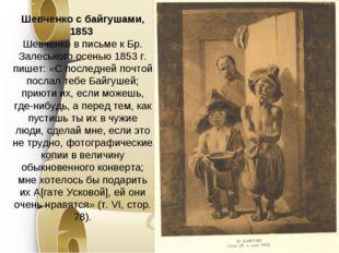 Шевченко с байгушами, 1853 Шевченко в письме к Бр. Залеського осенью 1853 г.