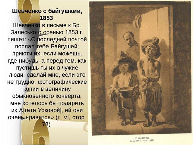 Шевченко с байгушами, 1853 Шевченко в письме к Бр. Залеського осенью 1853 г....