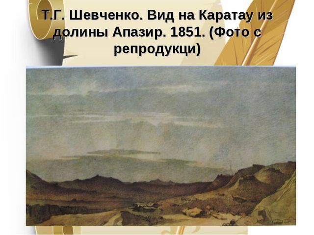 Т.Г. Шевченко. Вид на Каратау из долины Апазир. 1851. (Фото с репродукци)
