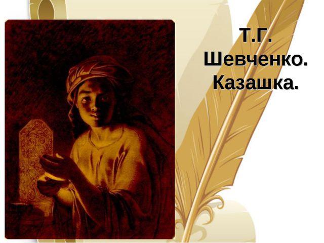 Т.Г. Шевченко. Казашка.