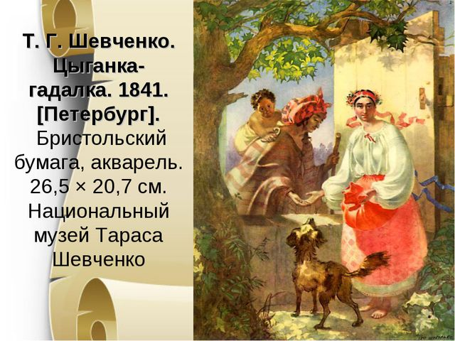 Т. Г. Шевченко. Цыганка-гадалка. 1841. [Петербург]. Бристольский бумага, аква...