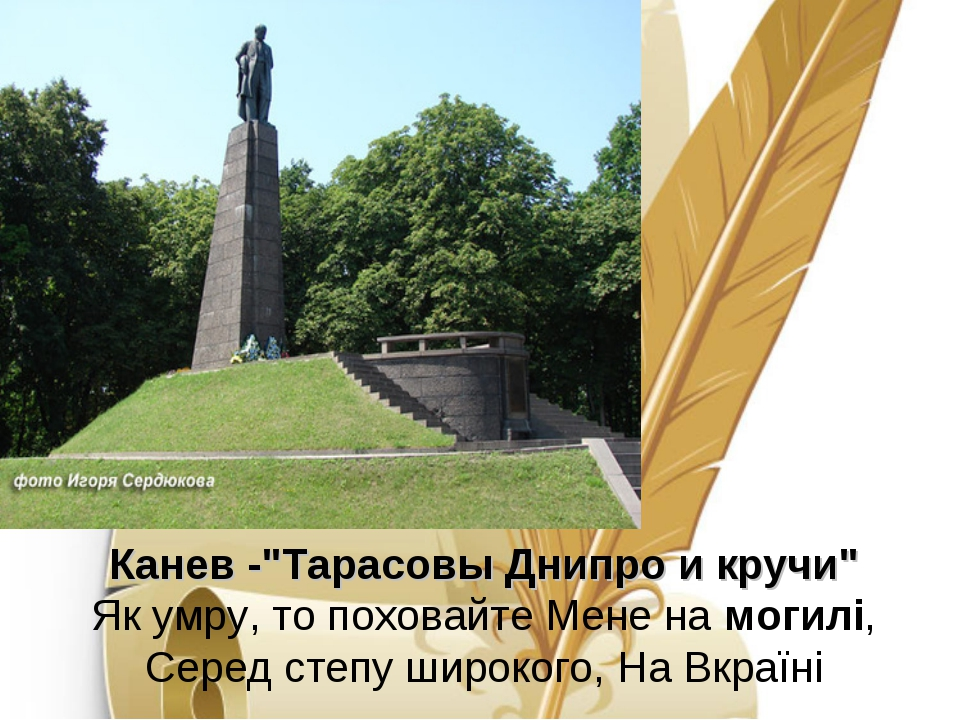 "Канев -""Тарасовы Днипро и кручи"" Як умру, то поховайте Мене намогилі, Серед..."