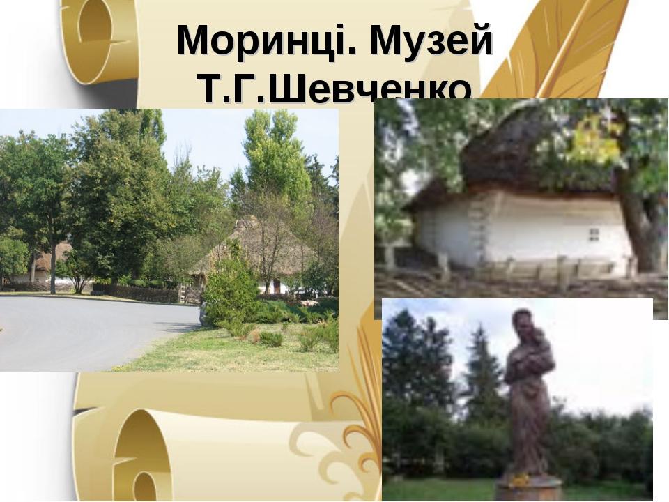 Моринці. Музей Т.Г.Шевченко