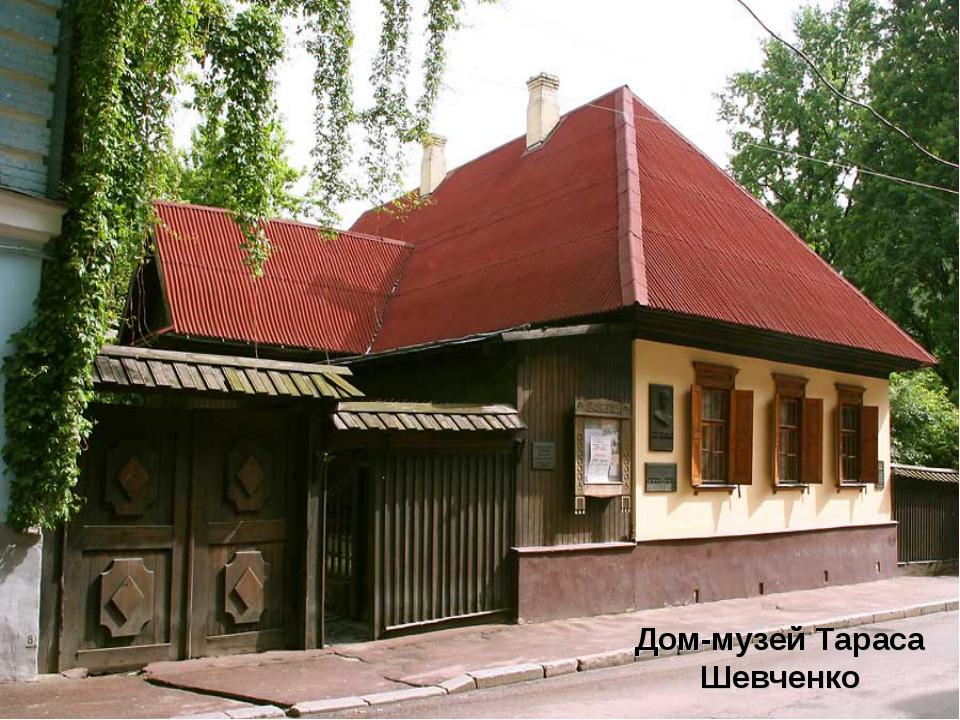Дом-музей Тараса Шевченко