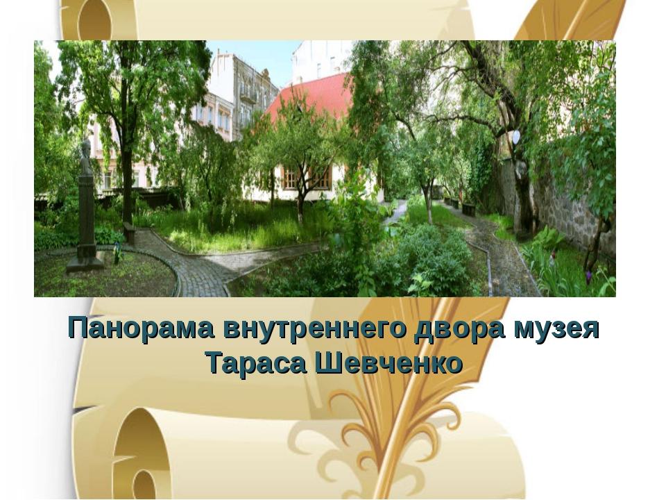 Панорама внутреннего двора музея Тараса Шевченко
