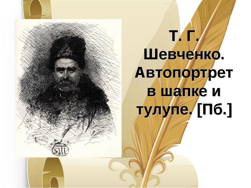 Т. Г. Шевченко. Автопортрет в шапке и тулупе. [Пб.]