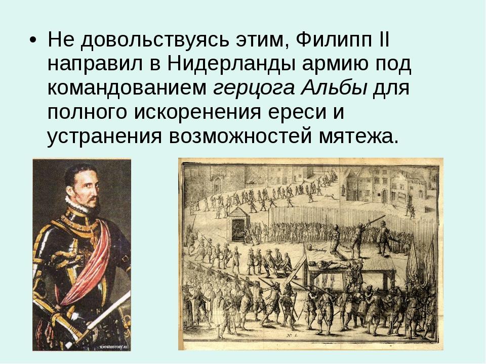 Не довольствуясь этим, Филипп II направил в Нидерланды армию под командование...