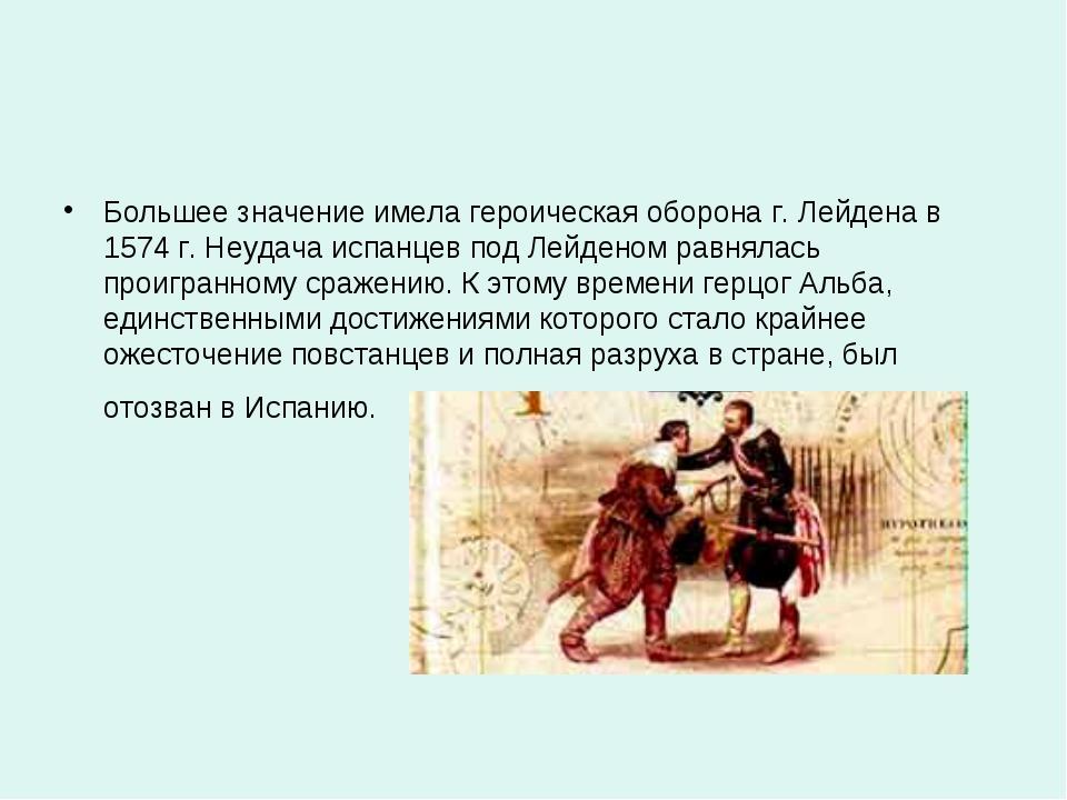 Большее значение имела героическая оборона г. Лейдена в 1574 г. Неудача испан...