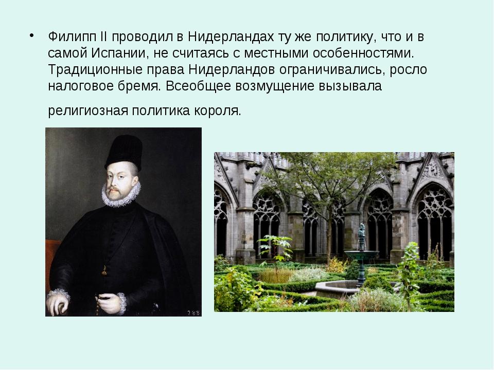 Филипп II проводил в Нидерландах ту же политику, что и в самой Испании, не сч...