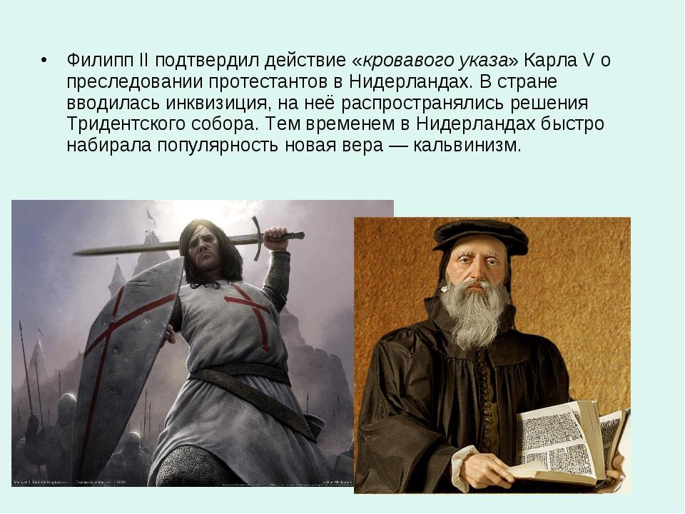 Филипп II подтвердил действие «кровавого указа» Карла V о преследовании проте...