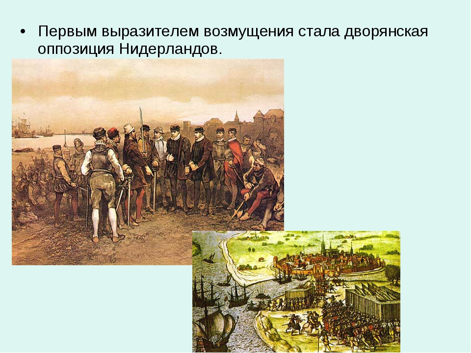 Первым выразителем возмущения стала дворянская оппозиция Нидерландов.
