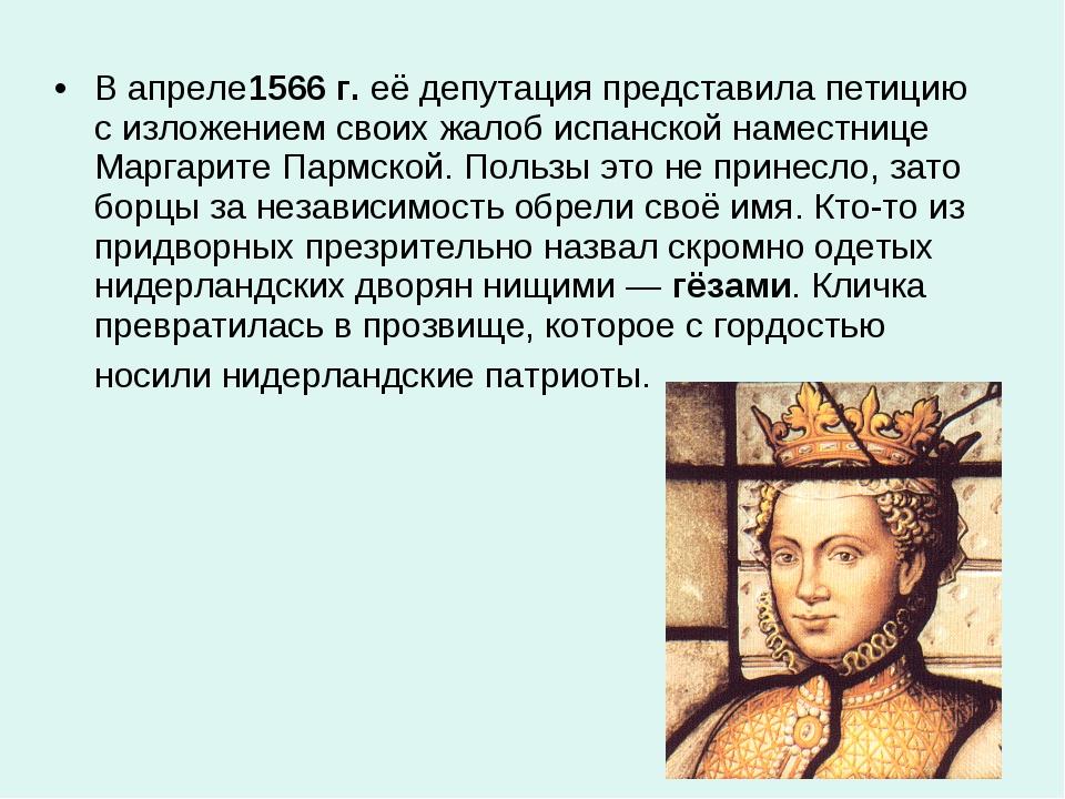В апреле1566 г.её депутация представила петицию с изложением своих жалоб исп...