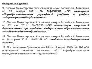 Федеральный уровень 9. Письмо Министерства образования и науки Российской Фед