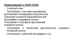Приложения к ООП ООО Учебный план Положение о системе оценивания достижения п