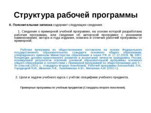 Пояснительная записка 4. Особенности РП по предмету, обоснованность выбора УМ