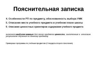 Структура рабочей программы III. Содержание учебного предмета, курса Содержа