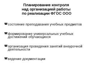 Учебники, содержание которых соответствуют ФГОС ООО 1. Бахтеева Л.А., Сарже А