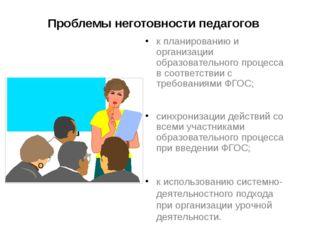 Проблемы неготовности педагогов к планированию и организации образовательного